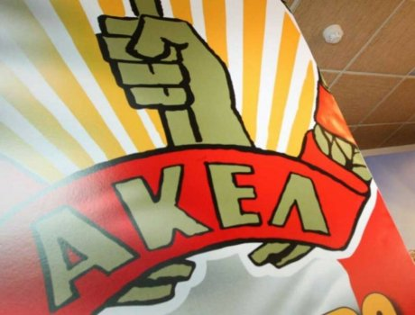 CPA greeting to AKEL's 23rd Congress
